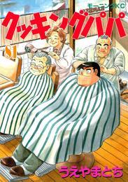 クッキングパパ(81) 漫画
