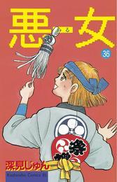 悪女(わる)(36) 漫画