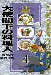 大使閣下の料理人(4) 漫画