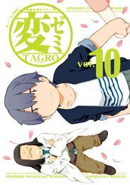 変ゼミ(10) 漫画