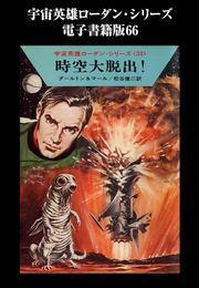 宇宙英雄ローダン・シリーズ 電子書籍版66 流刑囚の看守 漫画