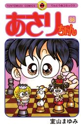 あさりちゃん(86) 漫画