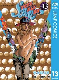 ジョジョの奇妙な冒険 第7部 モノクロ版 13 漫画