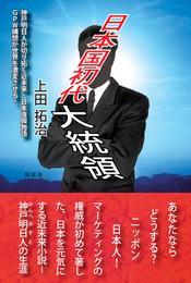 日本国初代大統領