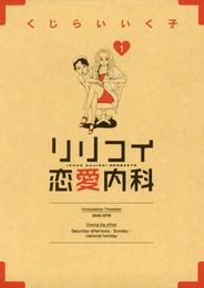 リリコイ恋愛内科(1) 漫画