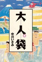 大人袋(4) 漫画
