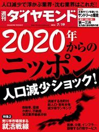 週刊ダイヤモンド 14年7月19日号 漫画