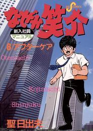 なぜか笑介(しょうすけ)(8) 漫画