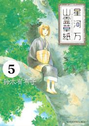 星河万山霊草紙 分冊版(5) 漫画