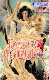 ROSE GARDEN ―ローズガーデン(1) 漫画
