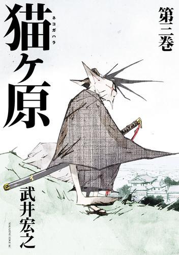 猫ヶ原 漫画