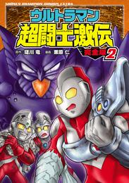 ウルトラマン超闘士激伝 完全版 2 漫画