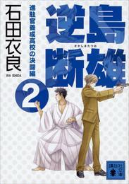 逆島断雄 進駐官養成高校の決闘編2 漫画