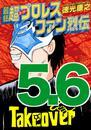 最狂超プロレスファン烈伝5.6 漫画