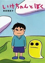 【児童書】いけちゃんとぼく