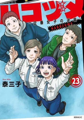 ハコヅメ〜交番女子の逆襲〜 (1-17巻 最新刊) 漫画