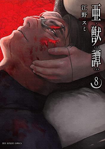 亜獣譚 (1-8巻 最新刊) 漫画