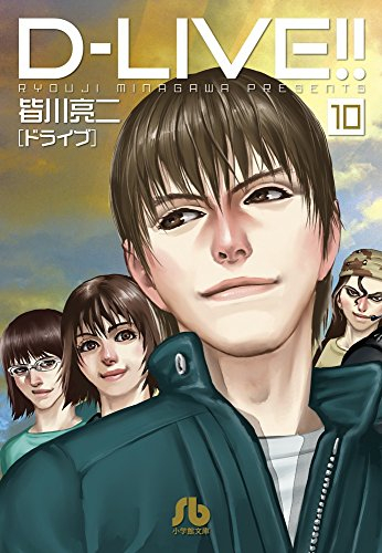 D-LIVE!![文庫版] (1-10巻 全巻) 漫画