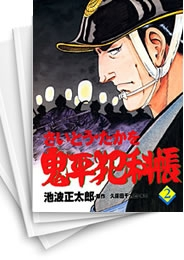 【中古】鬼平犯科帳 (1-101巻) 漫画