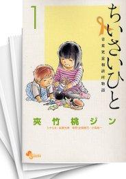 【中古】ちいさいひと 青葉児童相談所物語  (1-6巻) 漫画