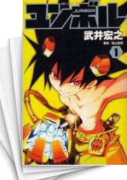 【中古】ユンボル -JUMBOR- (1-8巻) 漫画