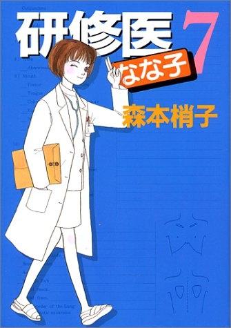 研修医なな子 (1-7巻 全巻) 漫画