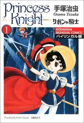 リボンの騎士 バイリンガル版 漫画