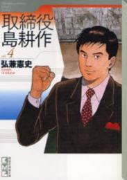 取締役島耕作 [文庫版] 漫画