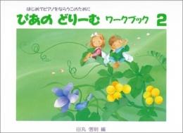 【児童書】ぴあのどり−むワークブック 2