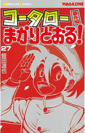コータローまかりとおる!(27) 漫画