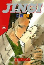 JINGI(仁義) 9 漫画