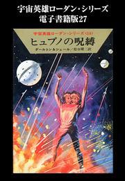 宇宙英雄ローダン・シリーズ 電子書籍版27 ヒュプノの呪縛 漫画