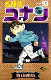 名探偵コナン(93) 漫画