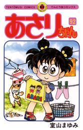 あさりちゃん(92) 漫画