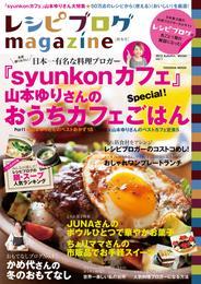 レシピブログmagazine vol.1 漫画