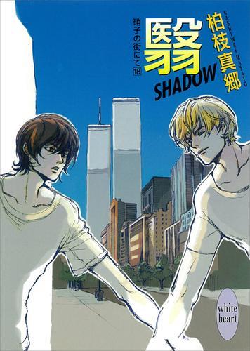 翳-SHADOW- 硝子の街にて(18) 漫画