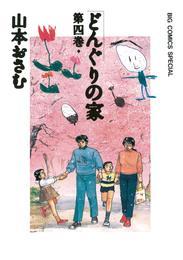 どんぐりの家(4) 漫画