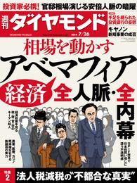 週刊ダイヤモンド 14年7月26日号 漫画