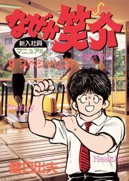 なぜか笑介(しょうすけ)(9) 漫画