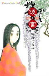 後宮(1) 漫画