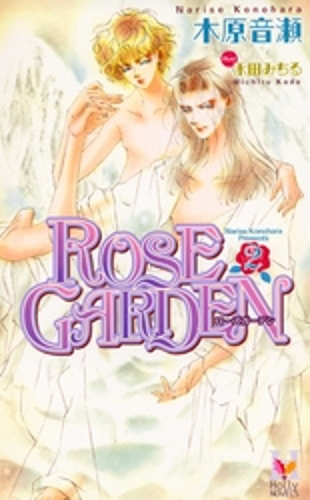 ROSE GARDEN ―ローズガーデン 漫画