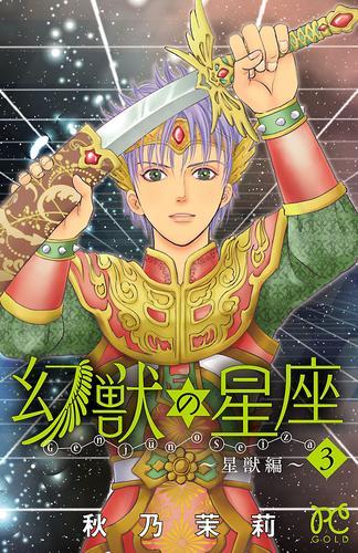 幻獣の星座~星獣編~ 3 漫画