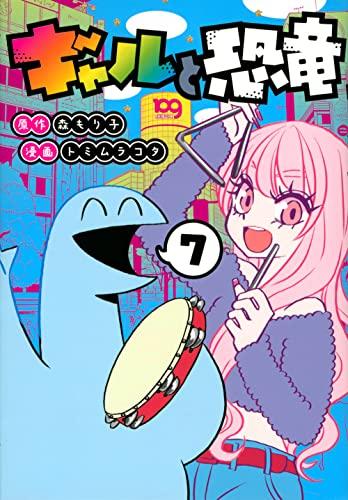 ギャルと恐竜 (1-6巻 最新刊) 漫画