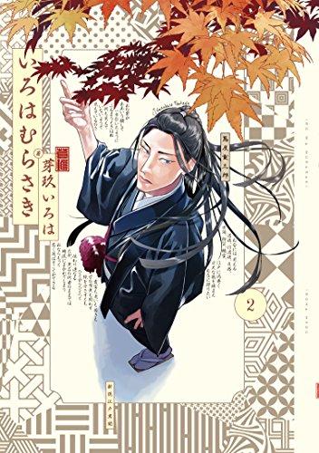 いろはむらさき (1-2巻 最新刊) 漫画