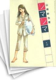 【中古】シマシマ (1-12巻 全巻) 漫画