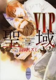 【ライトノベル】VIP 聖域 (全1冊)