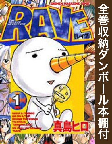 【全巻収納ダンボール本棚付】レイヴ RAVE 漫画