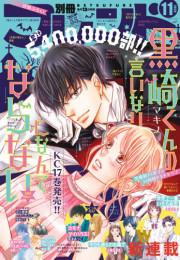 別冊フレンド 29 冊セット最新刊まで 漫画