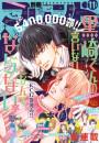 別冊フレンド 55 冊セット最新刊まで 漫画