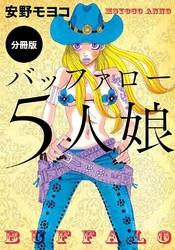 【分冊版】バッファロー5人娘(通常版) 2 冊セット全巻 漫画